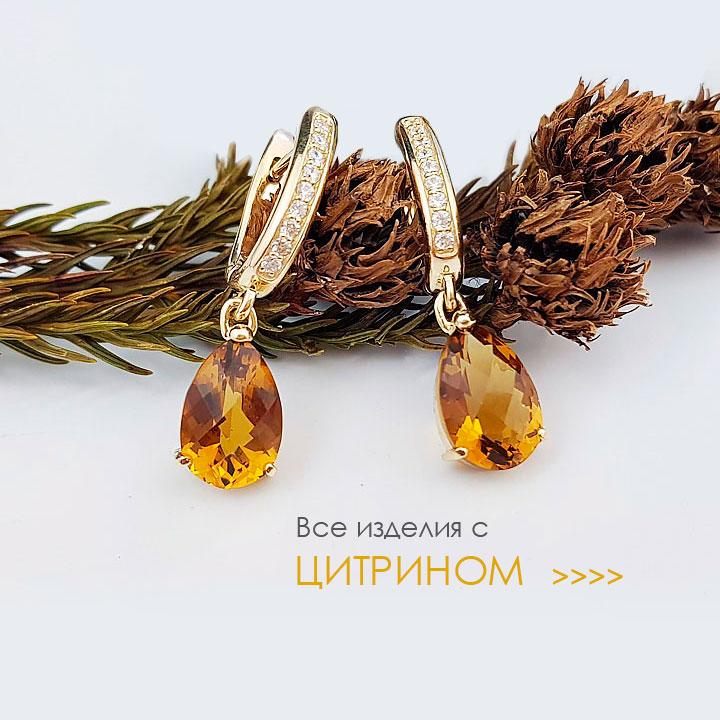 Золотые украшения с цитрином
