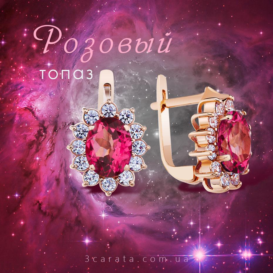 Золотые серьги с розовыми топазами 'Ажур' Ювелирный интернет-магазин 3Карата