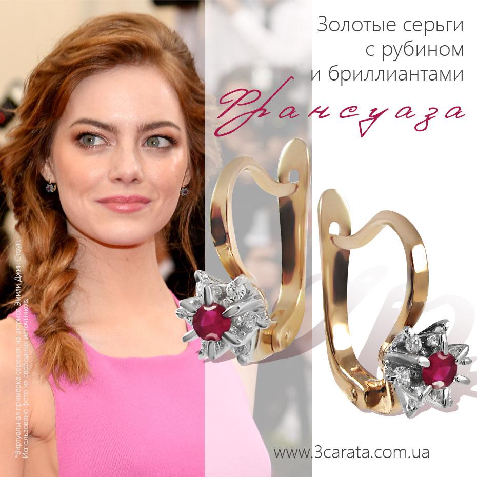 Золотые серьги с рубином и бриллиантами 'Франсуаза'