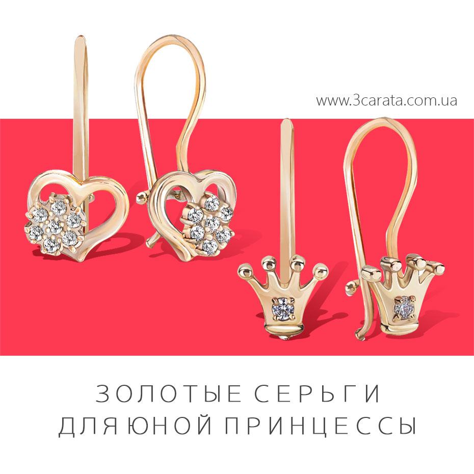 Золотые сережки для юной принцессы