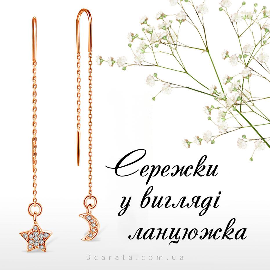 Довгі сережки ланцюжки з діамантами 'Зірка і місяць' Ювелірний інтернет-магазин 3Карата