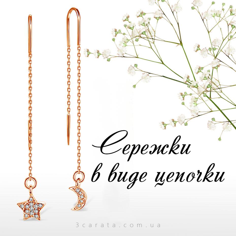 Длинные серьги цепочки с бриллиантами 'Звезда и месяц' Ювелирный интернет-магазин 3Карата