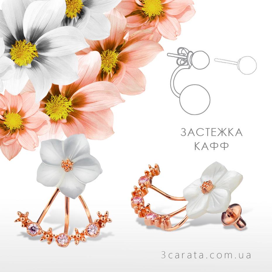 Серьги каффы в форме цветка 'Дыхание весны'